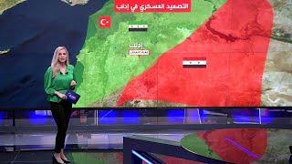 بعد سيطرة النظام السوري على معرة النعمان.. كيف تبدو خارطة إدلب اليوم؟