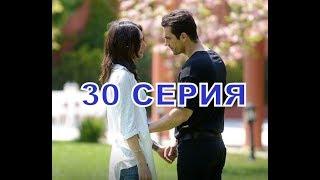 ЧЕРНО-БЕЛАЯ ЛЮБОВЬ описание 30 серии 1 фрагмент