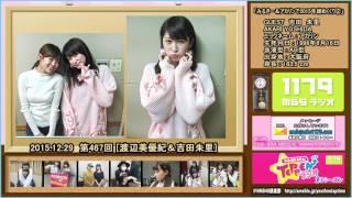 第467回 2015年12月29日 [217] 3rdシーズン 渡辺美優紀 みるきー 吉田...