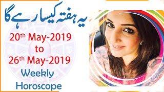 Смотреть 20 May | DAINIK / Aaj ka RASHIFAL | Daily / Today Horoscope