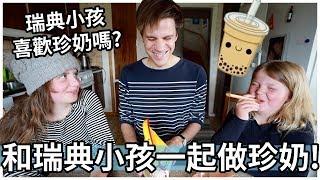 瑞典小孩喜歡珍奶嗎? 和瑞典小孩一起做珍奶!   Teaching Swedish kids to make Bubble tea!