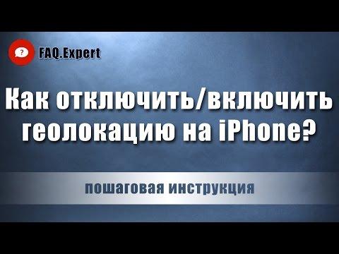 Как отключить/включить геолокацию на iPhone?   Пошаговая инструкция