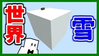 【マインクラフト】雪ブロックの世界でサバイバル! #1 圧倒的季節外れ 【マイクラ実況】