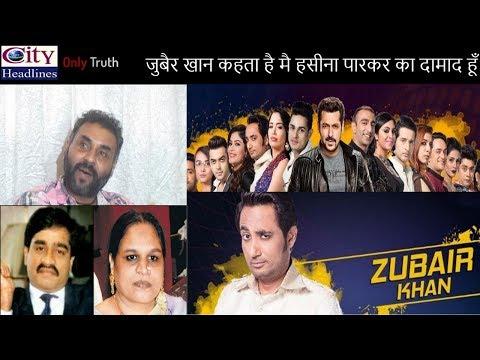 Dawood Ibrahim Ki Family Se Zubair Khan Ka Koi Rishta Nahi