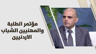 عمر سلامة ود. اوس القيسي - مؤتمر الطلبة والمهنيين الشباب الاردنيين