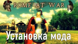 Установка мода Rome at War 2 на Mount & Blade: Warband