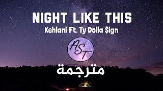 Kehlani - Nights Like This Ft. Ty Dolla $ign | Lyrics Video | مترجمة