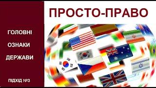 ПРОСТО-ПРАВО! Підхід№3 Головні ознаки держави