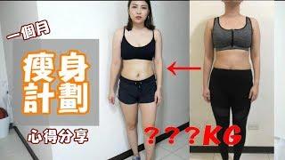【分享】瘦身| 一個月健康瘦身計畫(上)心得分享 !!! 如何戰勝三分鐘熱度?一起告別厚片女孩!!!【RannieStyle小瑞】