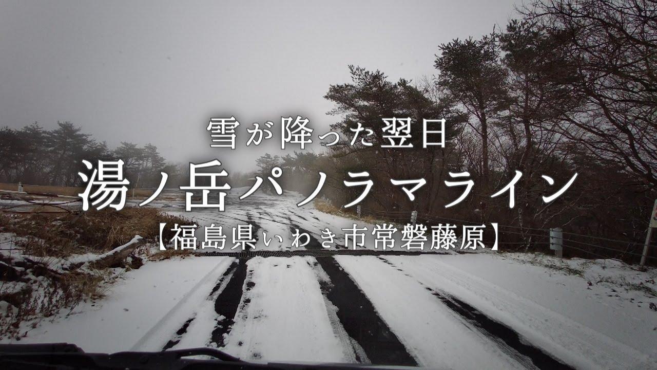 雪 降ら ない ライン
