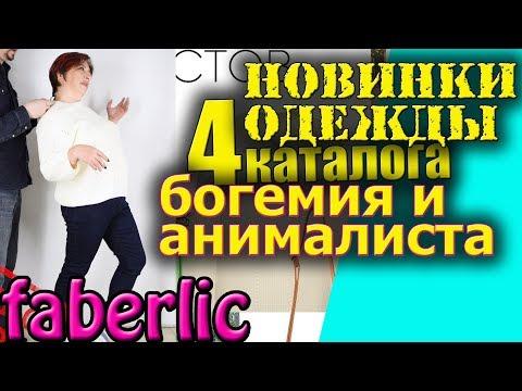Фаберлик женская одежда 4 2020. Отзывы на новые коллекции Богемия и Анималиста 2.0.