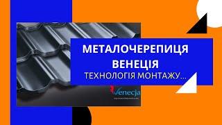 видео Металлочерепица в Киеве