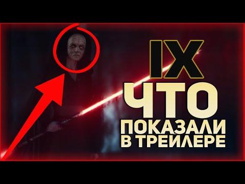 """Что показали в трейлере """"Звездные Войны Эпизод 9"""" (Рей-Клон!)"""