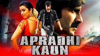 Apradhi Kaun 2019 Telugu Hindi Dubbed Full Movie | Ravi Teja, Charmme Kaur, Prakash Raj