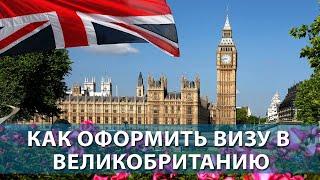 ключевые моменты в оформлении визы в Великобританию