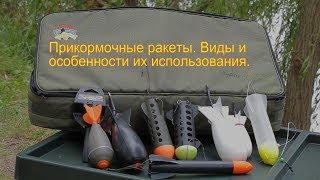 Прикормочные ракеты. Их виды и особенности применения.