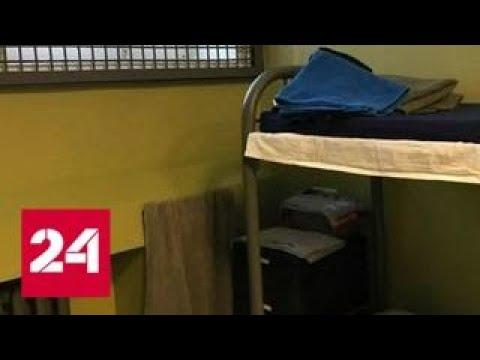 """Прокуратура не нашла крупных нарушений в """"Матросской тишине"""" - Россия 24"""