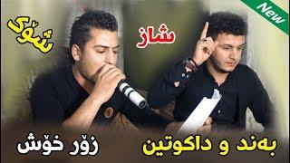 hama rostami u hamay abdulla 2018 bo kamaran shex omar track 2 حهمه ڕۆستهمی و حهمهی عهبدوڵا