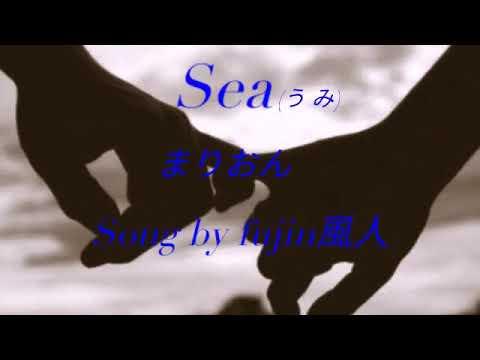 Sea(うみ)    まりおん    Song by fujin風人