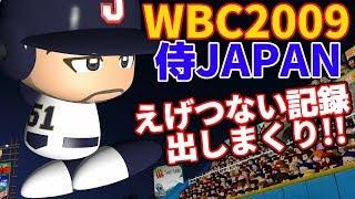 イチロー選手引退。WBC2009侍ジャパンを2018年ペナントレースに放り込んだ結果が凄すぎた!! thumbnail