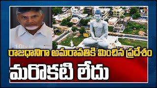 రాజధానిగా అమరావతికి మించిన ప్రదేశం మరొకటి లేదు | Chandrababu Naidu fires On CM Jagan | 10TV News