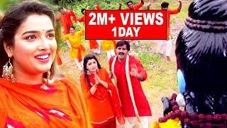 #Pawan Singh, Aamrapali Dubey का बवाल मचाने वाला #काँवर गीत 2019 - सारे गानो का रिकॉर्ड तोड़ दिया  