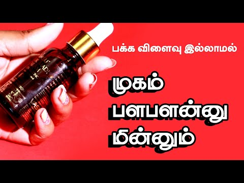 Skin Whitening With Kumkumadi Tailam  Simple Tamil Beauty Tips For Face