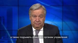 Обращение главы ООН по случаю Дня мигрантов