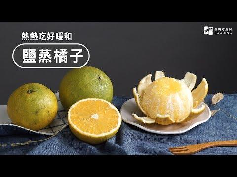電鍋做鹽蒸橘子!橘子新吃法~熱熱吃好暖和!Orange