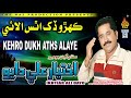 Kehro dukh aths alaye akhtiar ali dayo  new album 23  naz production