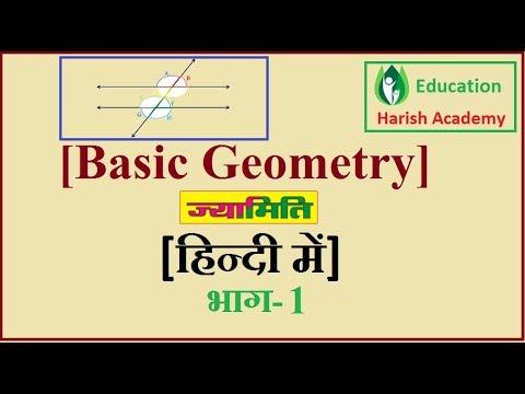 Basic Geometry maths|| बेसिक ज्यामिति  Part-1