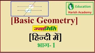 Basic Geometry maths|| बेसिक ज्यामिति  Part-1 thumbnail