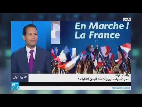 رئاسيات فرنسا.. نحو -جبهة جمهورية- ضد اليمين المتطرف؟  - 15:22-2017 / 4 / 25