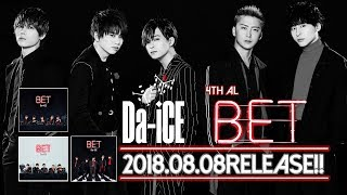 Da-iCE - 4th album「BET」album Trailer