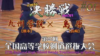 【動画集】H30第27回全国高校選抜剣道大会