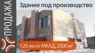 Продажа производственно складских помещений |sklad-man.ru|(, 2012-12-28T16:23:04.000Z)