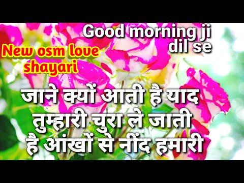 Good Morning Wallpaper💖| Good Morning Photo💗| Good Morning Love💕 Shayari