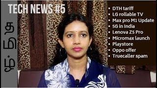 DTH New Rules  | LG Rollable TV|  5G in India| TECHNEWS#5
