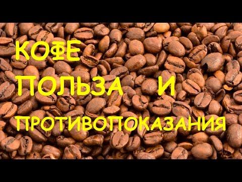 Кофе. Польза и вред.