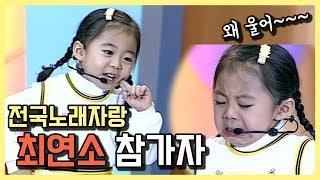 전국노래자랑 역대 최연소 참가자 (3살 어린이 너무귀여워-☆★) by KBS광주