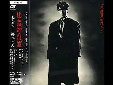 hiromi go  attractive crime lord