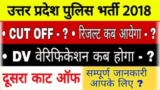 UP police second cut off 2018/up police cut off/up police re exam cut off 2018/up police DV date