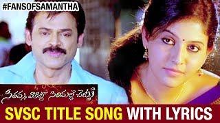 SVSC Title Song With Lyrics - Seethamma Vakitlo Sirimalle Chettu - Mahesh Babu, Venkatesh