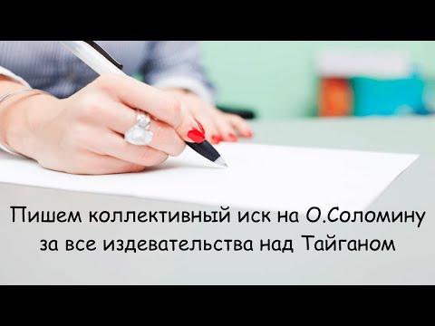 Пишем заявление для коллективного иска к О. Соломиной