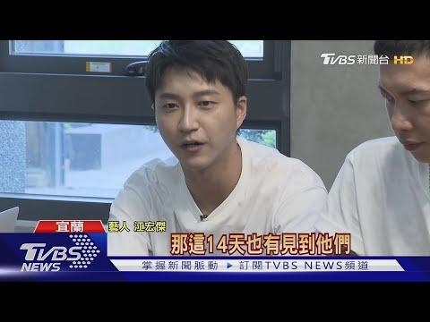 7名藝人關民宿14天 江宏傑天天視訊兒女|TVBS新聞