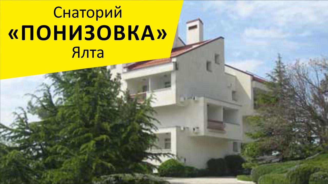 """Санатории """"Понизовка"""". Ялта. Крым - YouTube"""