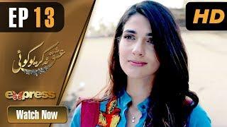 Pakistani Drama | Ishq Na Kariyo Koi - Episode 13 | Express TV Dramas | Rabab Hashim, Noor Hassan