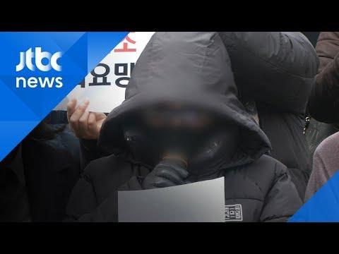 """""""살려주세요""""…'김학의 성접대 의혹' 사건 피해자의 호소"""