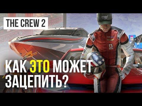 Превью игры The Crew 2 - Cмотреть видео онлайн с youtube, скачать бесплатно с ютуба