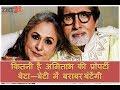 कितनी है अमिताभ की प्रॉपर्टी, बेटा—बेटी में बराबर बंटेंगी   Amitabh jaya Bachchan Property   YRY18